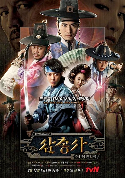 Korean drama dvd: The three musketeers - Season 1, english subtitle