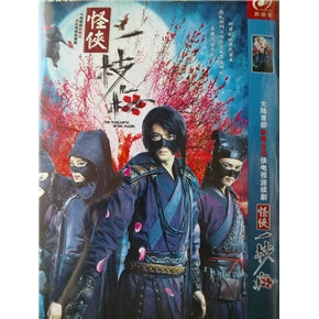 Chinese drama dvd: The vigilante in the mask, chinese subtitle