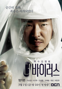 Korean drama dvd: The virus a.k.a. Special Infections, english subtitle
