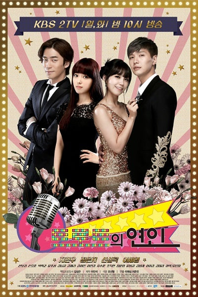 Korean drama dvd: Trot Lovers, english subtitle