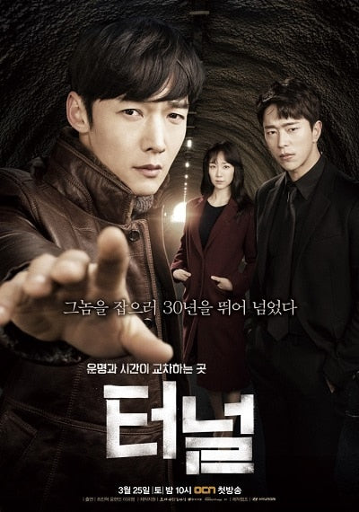 Korean drama dvd: Tunnel, english subtitle