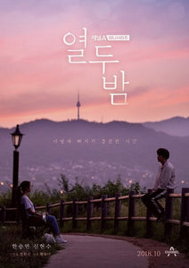 Korean drama dvd: Twelve nights, english subtitle