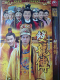 Chinese drama dvd: Twin Dragon, chinese subtitle