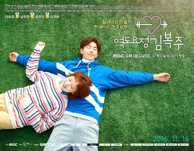 Korean drama dvd: Weightlifting fairy Kim Bok Joo, english subtitle