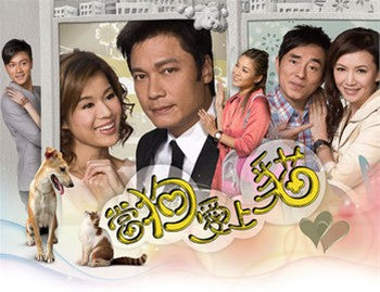 Hongkong TVB drama dvd: When a dog loves a cat, chinese subtitle
