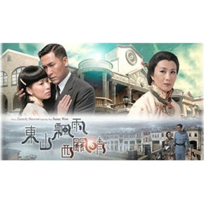 Hongkong TVB Drama: When Easterly showers fall on the sunny west, english subtitle
