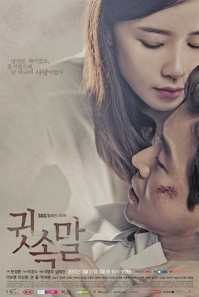 Korean drama dvd: Whisper, english subtitle