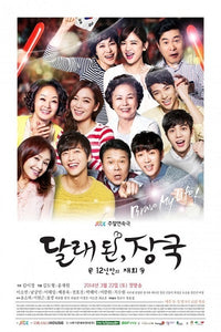 Korean drama dvd: Wild chives and soy bean soup - 12 years reunion, english subtitle