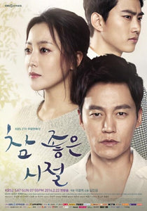 Korean drama dvd: Wonderful days a.k.a. Good times indeed, english subtitle