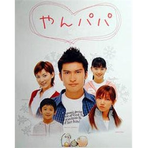Japanese Drama DVD: Yan Papa, english subtitles