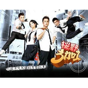 Taiwan drama dvd: My best pals a.k.a. Ying ye 3 + 1, english subtitle