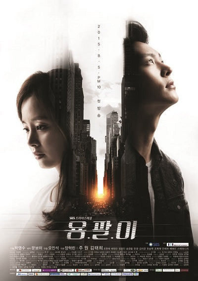 Korean drama dvd: Yong pal, english subtitle