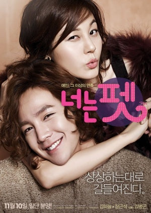 Korean Movie dvd: You're my pet, english subtitle