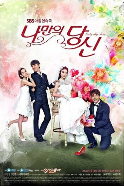 Korean drama dvd: You're only mine, english subtitle