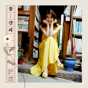 IU SPECIAL REMAKE ALBUM 'FLOWER MARK'