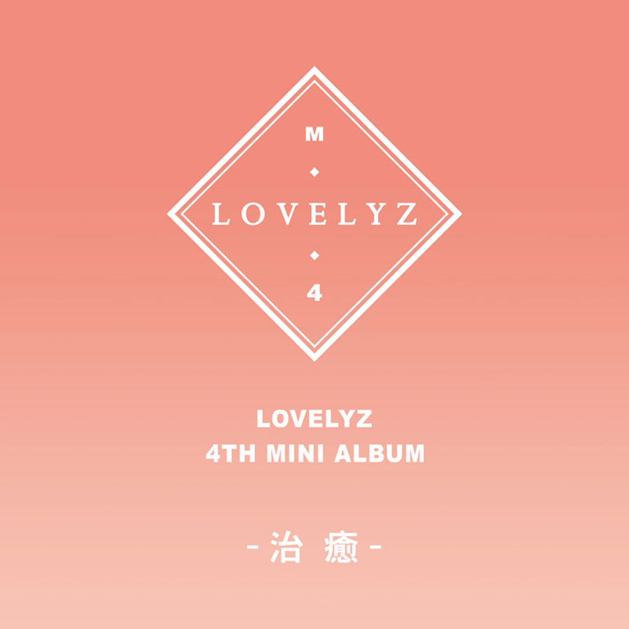 LOVELYZ 4TH MINI ALBUM '治癒 HEALING' + POSTER