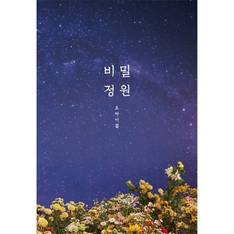 OH MY GIRL 5TH MINI ALBUM 'SECRET GARDEN' + POSTER