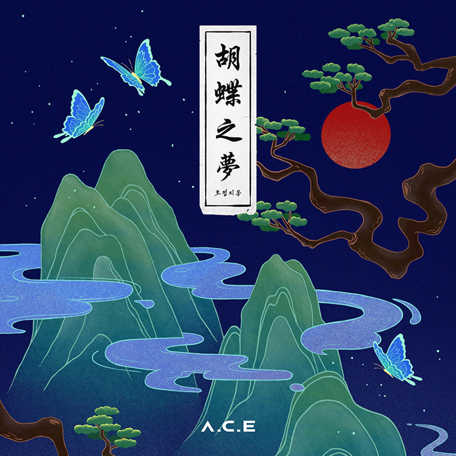 A.C.E 4TH MINI ALBUM 'HJZM : THE BUTTERFLY PHANTASY'