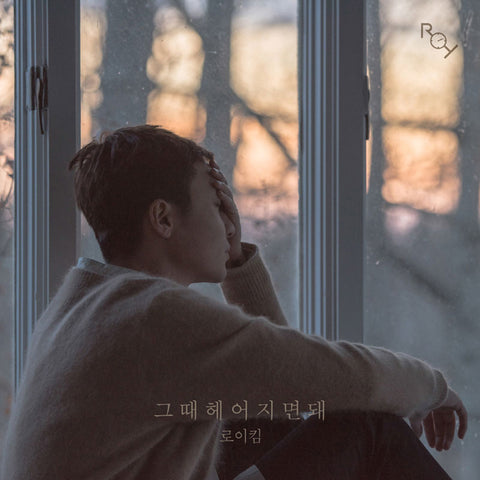 ROY KIM SINGLE ALBUM 'ONLY THEN'