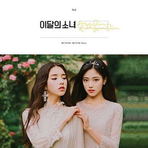 LOONA SINGLE ALBUM 'HEEJIN & HYUNJIN'