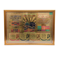 4 Ayat Photo Frame