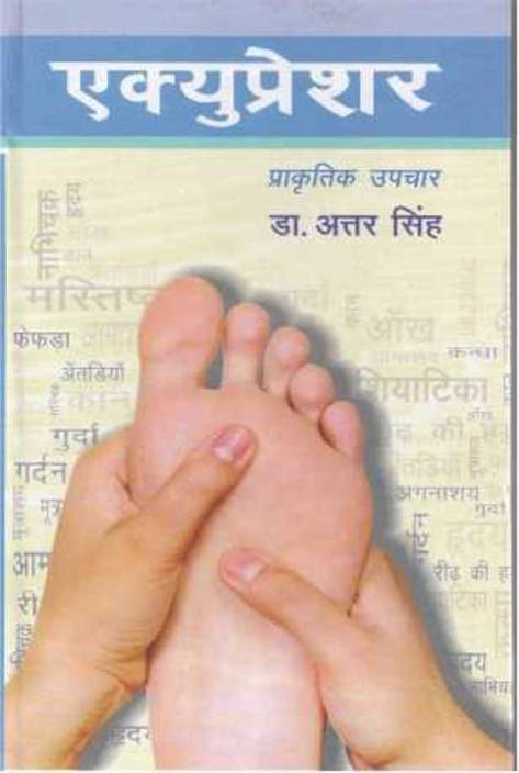 Acupressure (Hindi)  (Paperback, Hindi, Attar Singh)