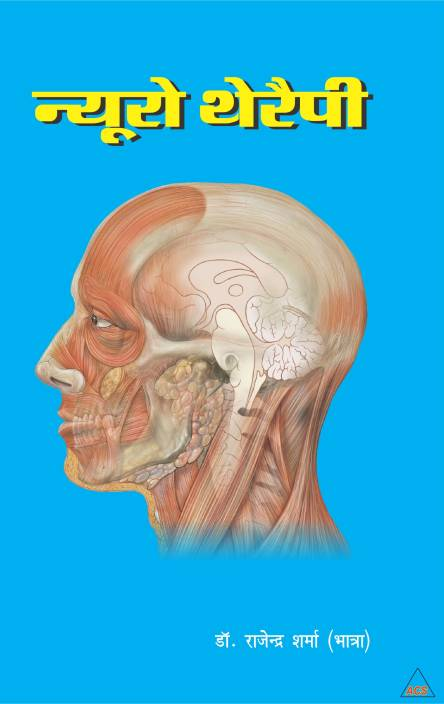Neuro Therapy (Hindi)  (Paperback, Hindi, Rajendra Bhatra)
