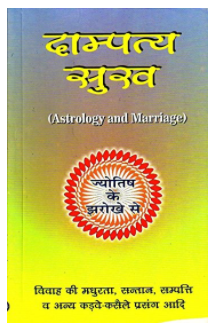 Dampatya Sukh - Astrology and Marriage ( Astrological book )