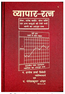 Vyaapar Ratna ( Astrology book on up and down of Share market )