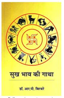 Sukh Bhav Ki Gatha ( Astrological book )
