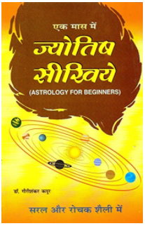 Jyotish Sikhiye ( Astrological book )