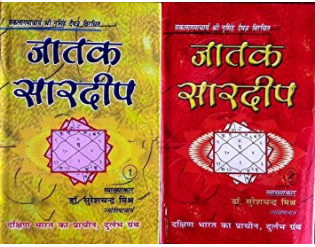 Jatak Sardeep - 2 Volumes ( Astrology book )