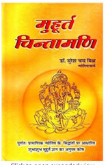 Mahoorat Chintamani ( Astrological book )