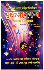 Brihajjatakam ( Astrological book )