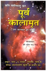 Poorva Kalamrit ( Astrological book )