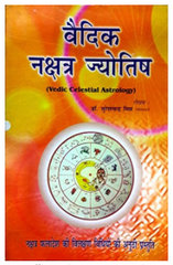 Vedic Nakshatra Jyotish ( Astrological book )