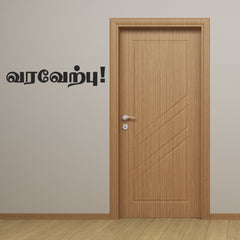 Welcome Tamil Wall Decal (Medium)