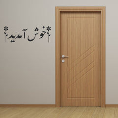 Welcome Urdu Wall Decal (Medium)