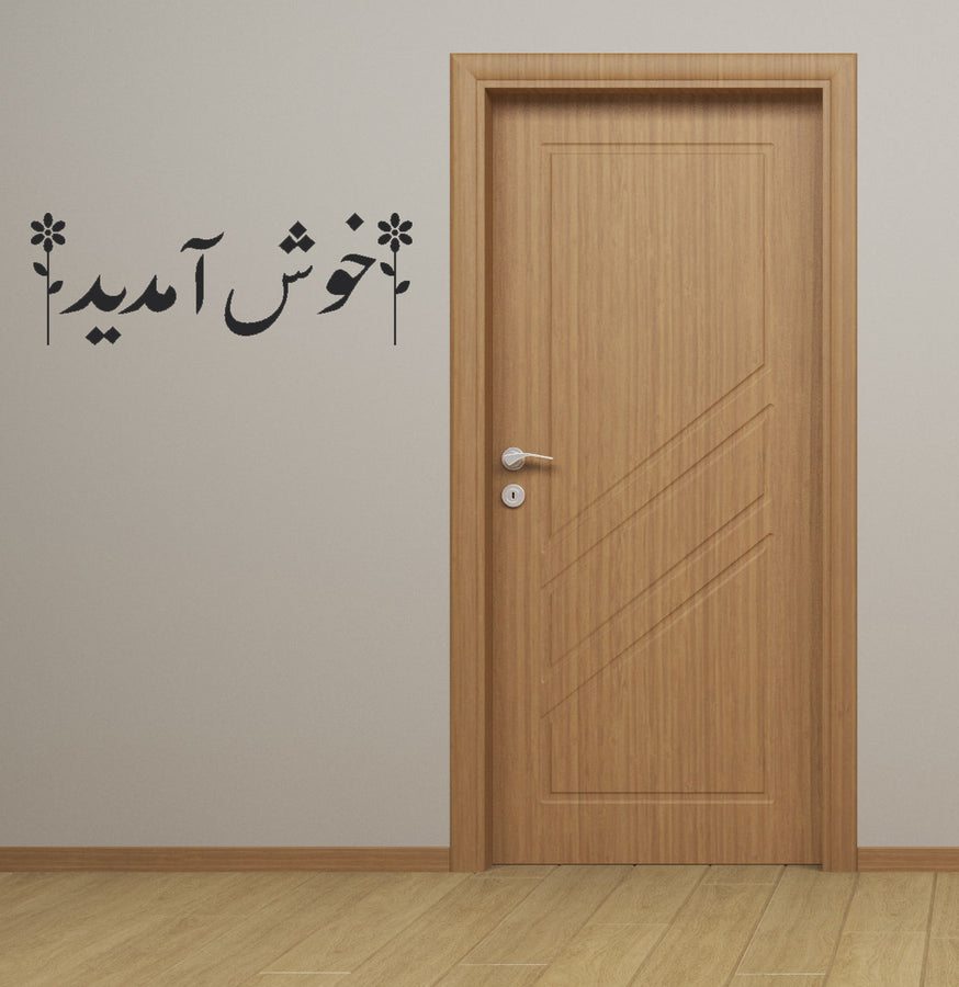 Welcome Urdu Wall Decal (Small)