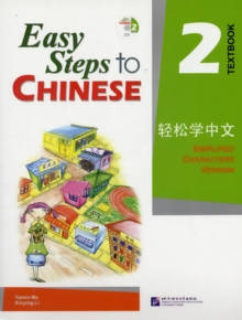 Easy Steps to Chinese: Textbook 2
