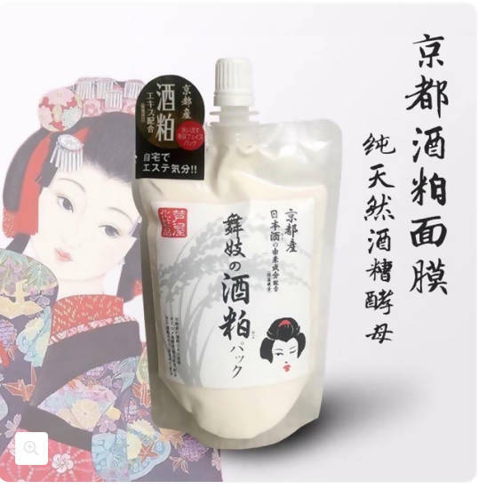 Wafood Made Ashiya Kyoto Maiko Wine Dregs Face Mask 170g MADE IN JAPAN