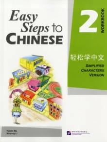 Easy Steps to Chinese: Workbook 2