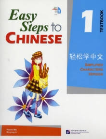 Easy Steps to Chinese Textbook 1