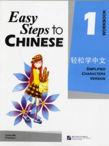Easy Steps to Chinese Workbook 1