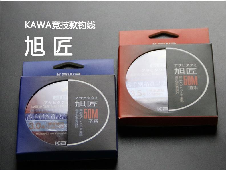 Kawa Fishing Line Nylon Line,50M, Tippet Super Sensitive Fishing Line,-kawa Official Store-0.4-Bargain Bait Box