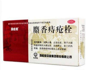Mayinglong Musk Hemorrhoids Ointment Suppository Value Pack with English instruction - 3 x 12 Packs/Box