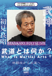 Bujinkan Series 5 - What is Martial Arts? (Hatsumi) (SPD-7005) DVD