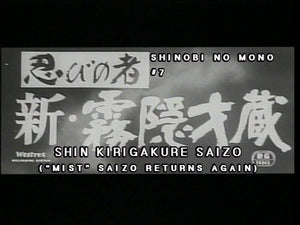 Shinobi no Mono Ninja #7 - Mist Saizo Strikes Back