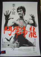 Jock Enter The Dragon Bruce Lee Movie Poster Artist Edition Variant 2017 Mondo