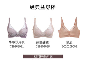 BC20209009: Curve Series Lacy Bra without Underwire - Aspiration